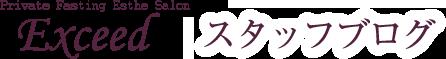 エクシードスタッフブログ